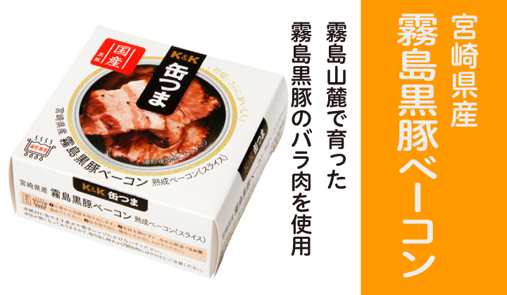 霧島黒豚ベーコン缶詰