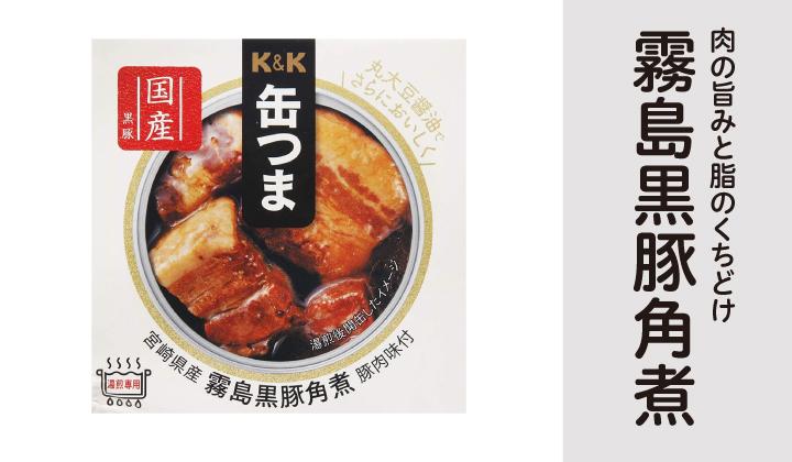 霧島黒豚角煮缶詰