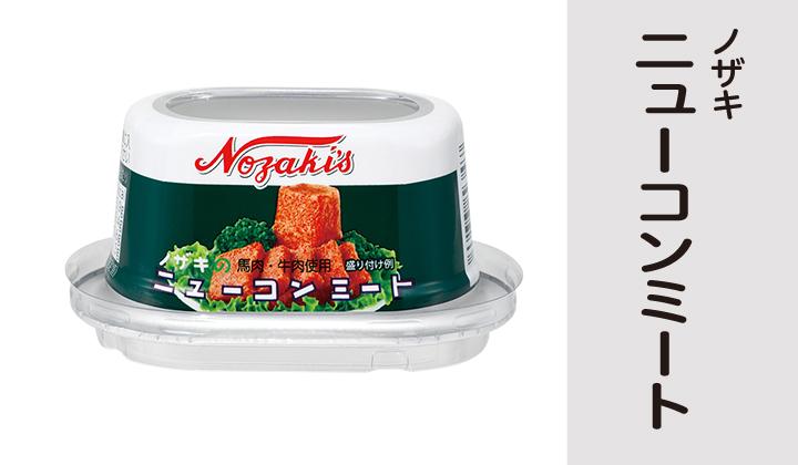 ニューコンミート缶詰