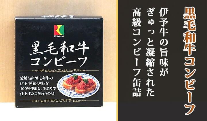 黒毛和牛コンビーフ缶詰