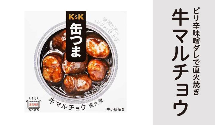 牛マルチョウ缶詰