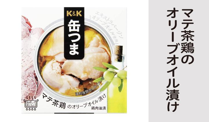 マテ茶鶏オリーブオイル漬け缶詰