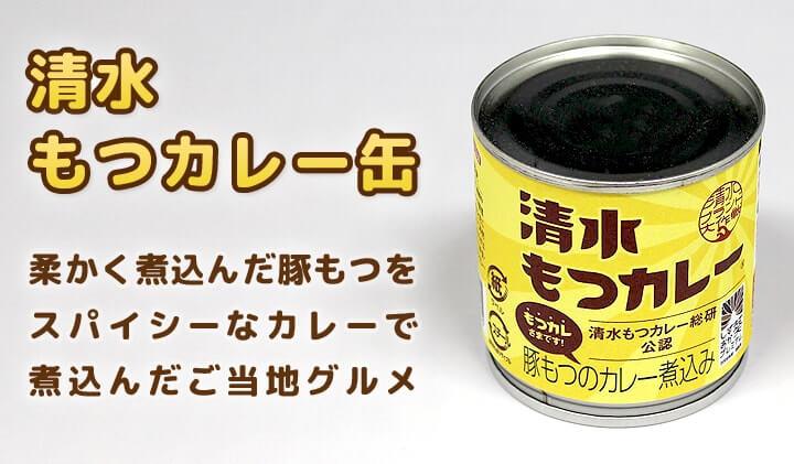 清水もつカレー缶詰