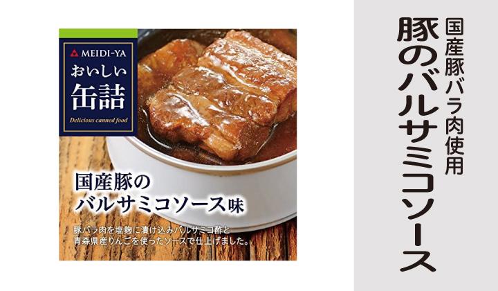 国産豚のバルサミコ缶詰