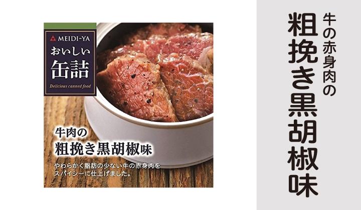 牛肉の粗挽き黒胡椒缶詰