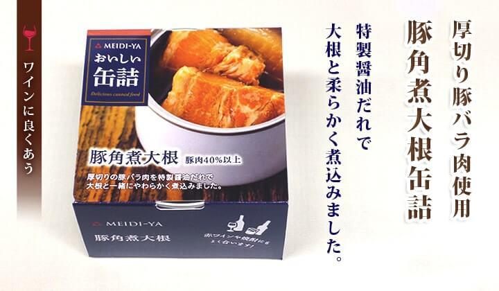 豚角煮大根缶詰