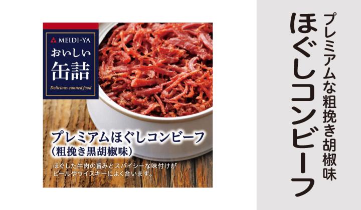 プレミアムほぐしコンビーフ缶詰