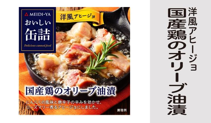 洋風アヒージョ国産鶏のオリーブ油漬け缶詰