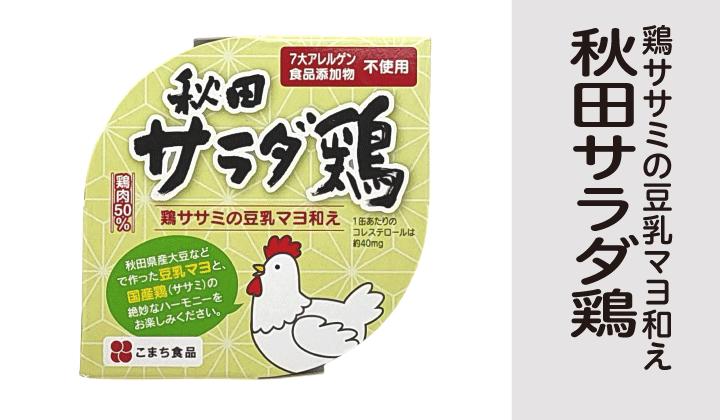 秋田サラダ鶏缶詰