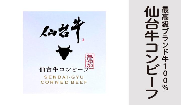 仙台牛コンビーフ缶詰