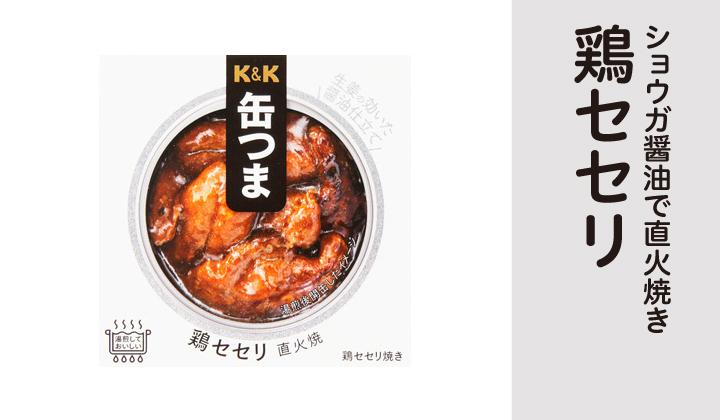 鶏セセリ缶詰