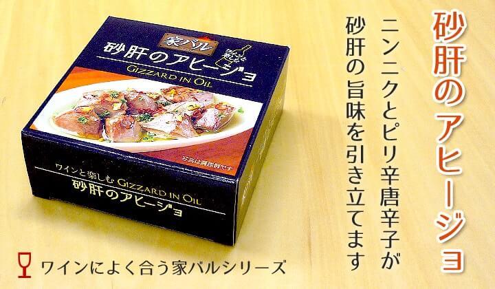 砂肝のアヒージョ缶詰