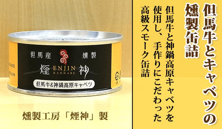 煙神但馬牛&神鍋高原キャベツ缶詰