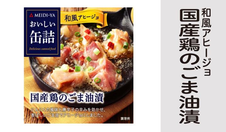 和風アヒージョ国産鶏のごま油漬け缶詰