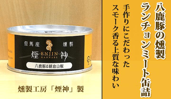 煙神八鹿豚燻製缶詰