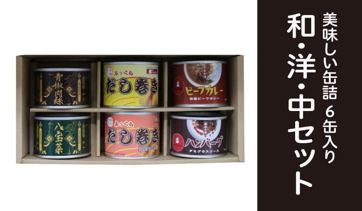 和・洋・中セット(6缶入り)