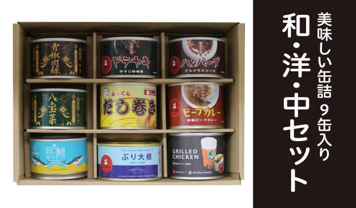 和・洋・中セット(9缶入り)