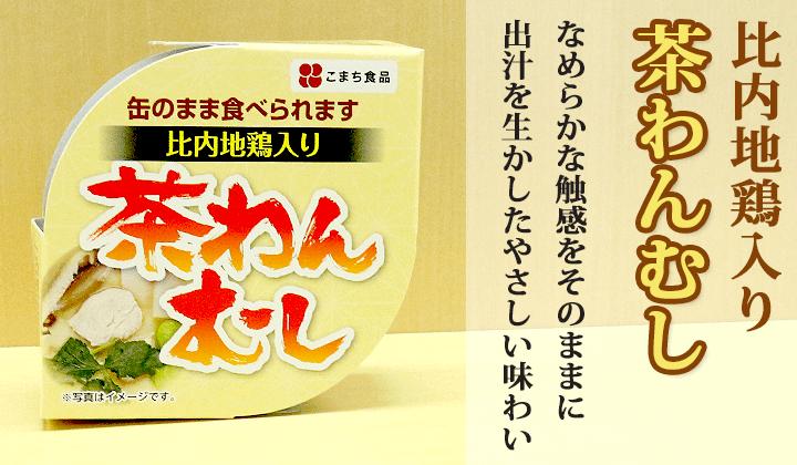 比内地鶏茶わん蒸し缶詰