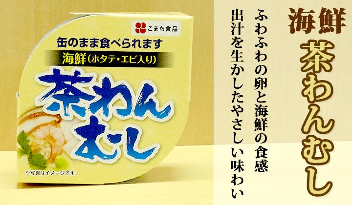 海鮮茶わん蒸し缶詰
