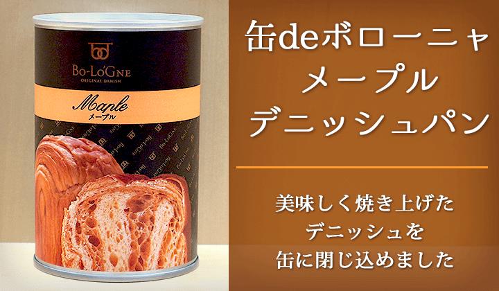 缶deボローニャメープルパン缶詰