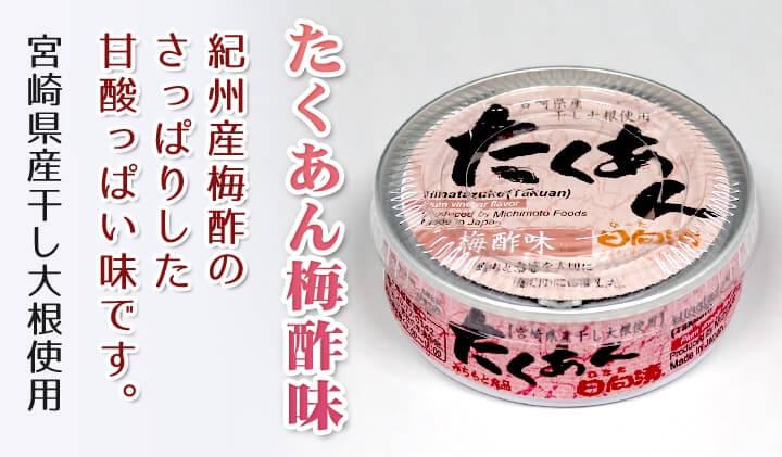 たくあん梅酢缶詰