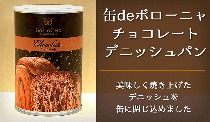 チョコパン缶詰
