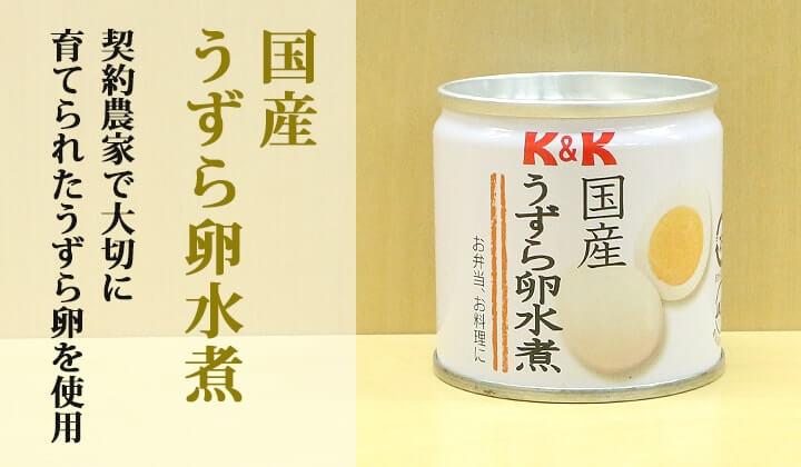 うずらの卵缶詰