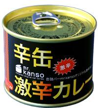 激辛カレー缶詰