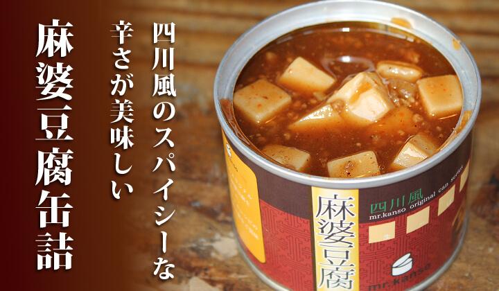 麻婆豆腐缶詰