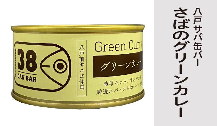 八戸さばグリーンカレー缶詰