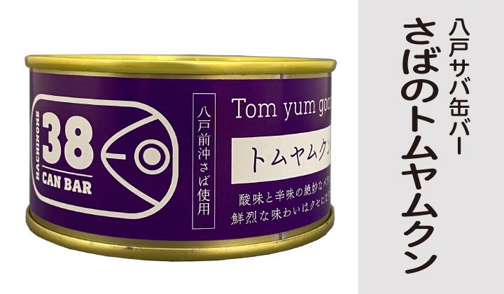 八戸さばトムヤム缶詰