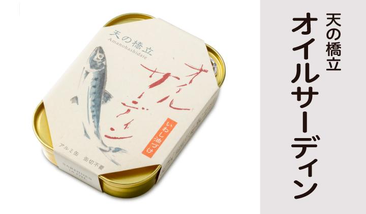 天橋立オイルサーディン缶詰