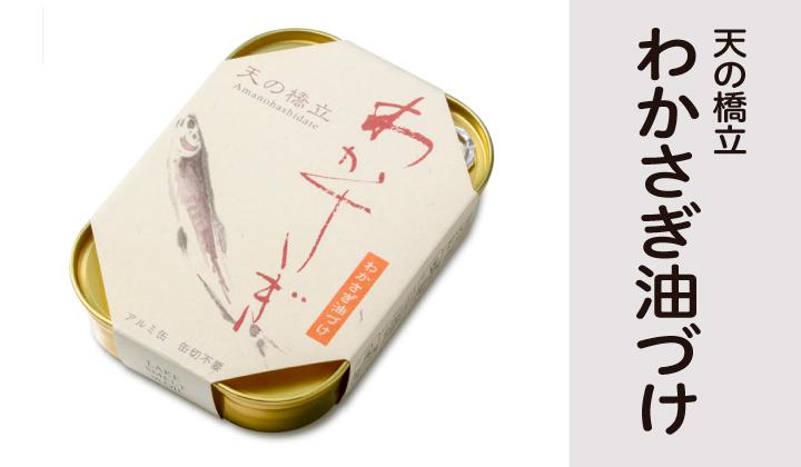 天橋立わかさぎ油漬け缶詰