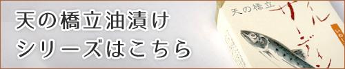天橋立缶詰シリーズ
