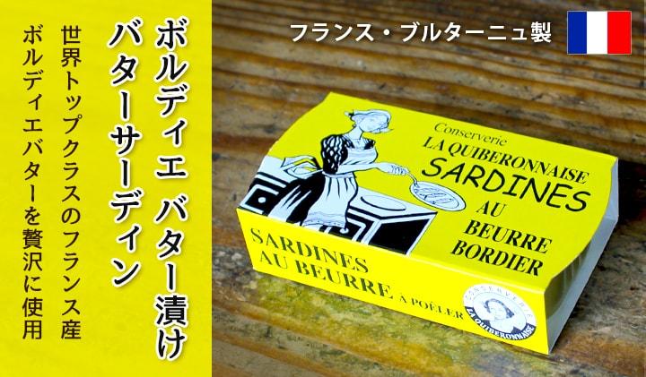ボルディエバターサーディン缶詰