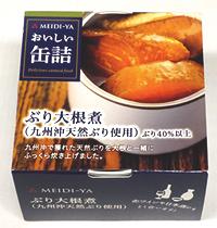 ぶり大根缶詰