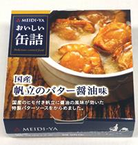 ホタテバター醤油缶詰