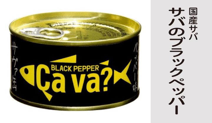 サヴァ缶国産ブラックペッパー缶詰