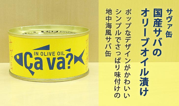 サヴァ缶国産サバのオリーブオイル漬け缶詰