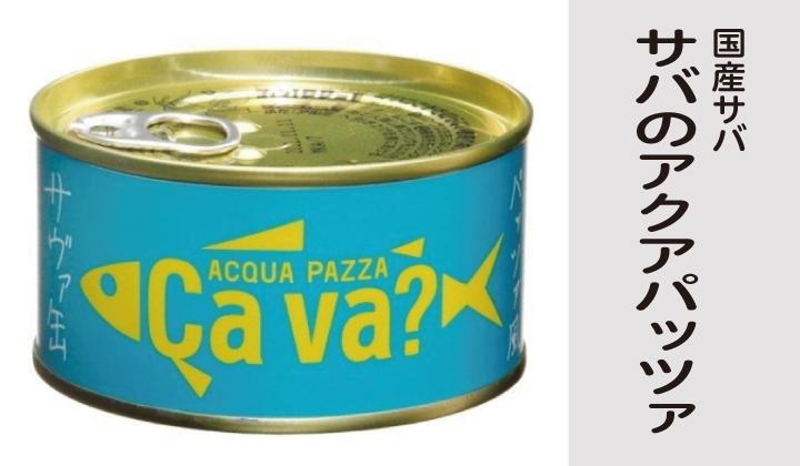 サヴァ缶国産アクアパッツア缶詰