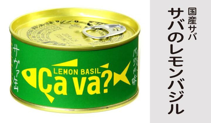 サヴァ缶国産サバのレモンバジル味缶詰