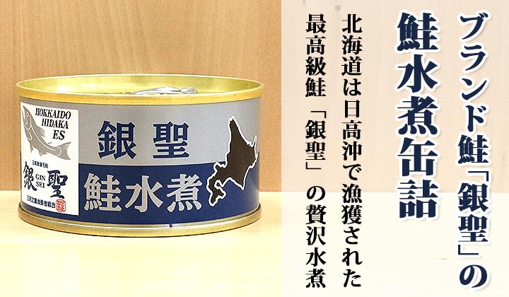 銀聖鮭缶詰