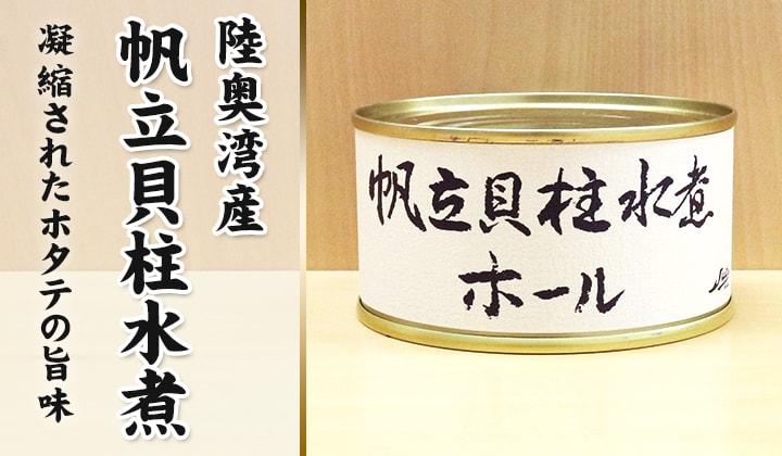 帆立貝柱水煮ホール缶詰