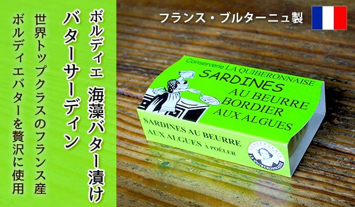 ボルディエ海藻バターサーディン缶詰