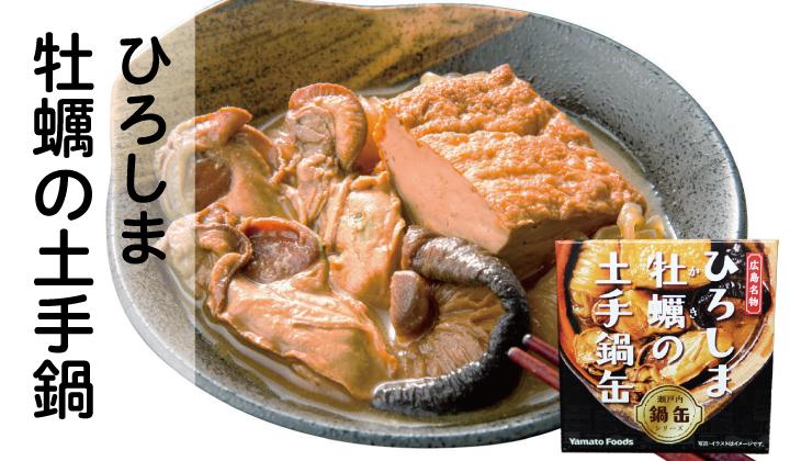 ひろしま牡蠣土手鍋缶詰
