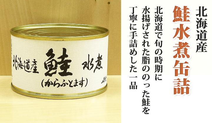 鮭からふとます缶詰