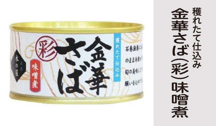金華鯖彩味噌煮缶詰