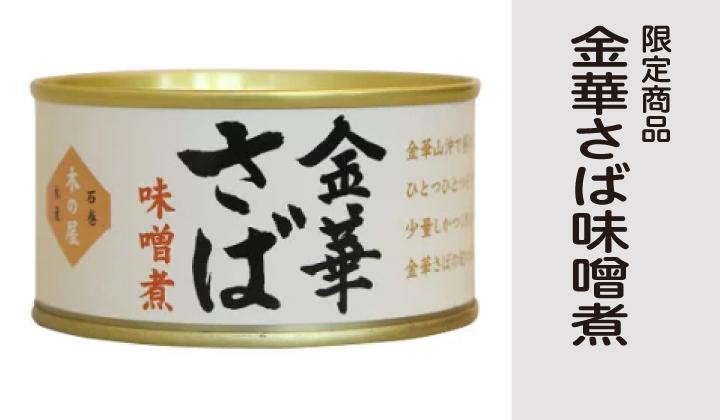 金華鯖味噌煮缶詰