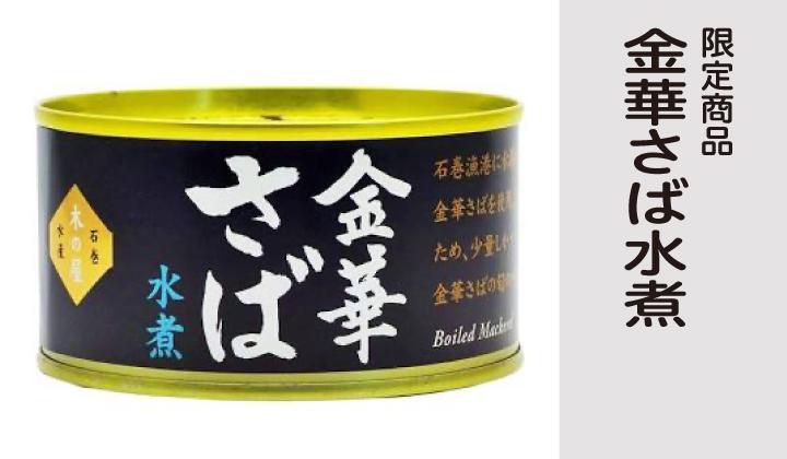 金華鯖水煮缶詰