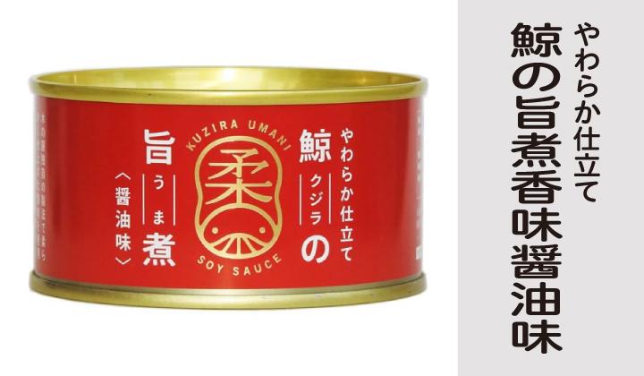 くじらの旨煮醤油味缶詰
